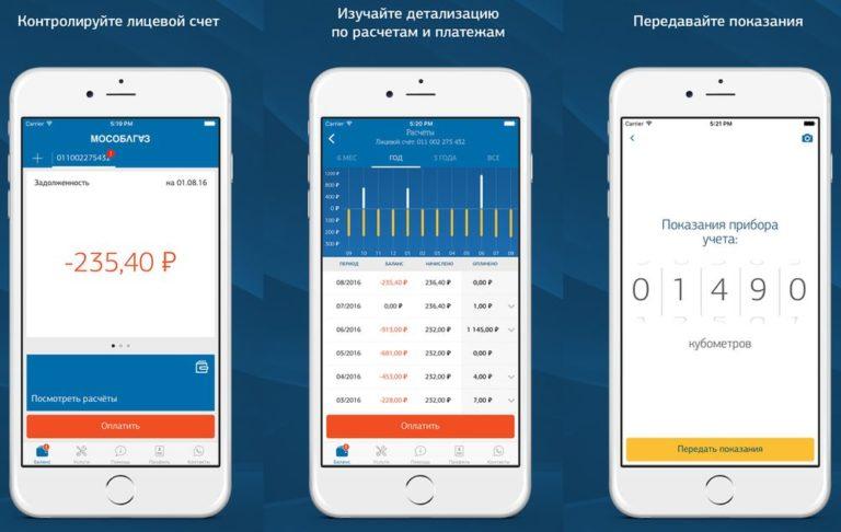 мобильное приложение мособлгаз